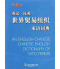 An English-Chinese / Chinese-English Dictionary of WTO Terms