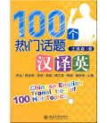 Chinese-English Translation of 100 Hot Topics