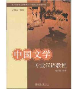 《中国文学专业汉语教程》