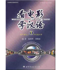 Learning Chinese Through Movies: Kan dianying xue hanyu 1 (Libro + 1 DVD)