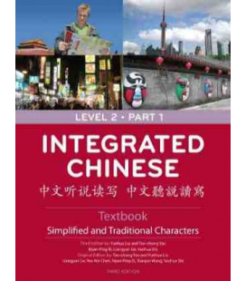 《中文听说读写》2 上册 课本