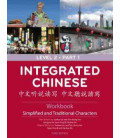 Integrated Chinese Level 2. Part 1. Workbook (Third Edition)