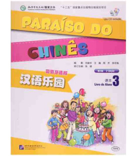 汉语乐园(第2版)(葡萄牙语版)课本3(含1MP3)
