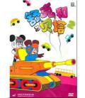 Shuke and Beita 2 (DVD)