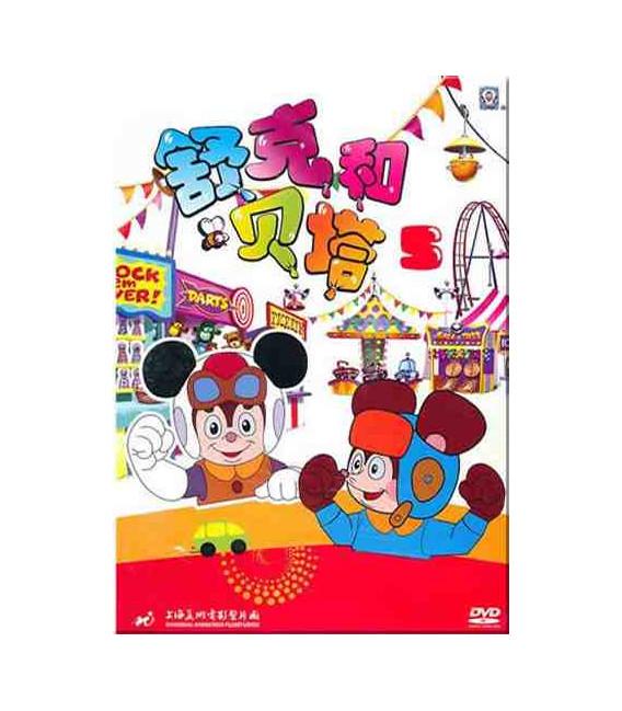 Shuke and Beita 5 (DVD)