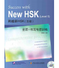 Success with the New HSK. Vol 5 (Comprehensive Practice & Writing)