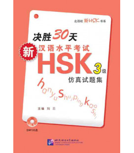 Winning in 30 Days- Simulated Test of the New HSK Level 3 (Incluye CD MP3)
