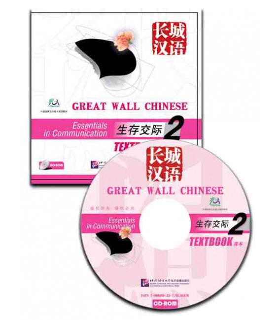 Great Wall Chinese - CD-ROM del Textbook 2