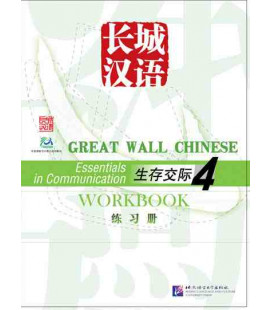 Great Wall Chinese - Workbook 4