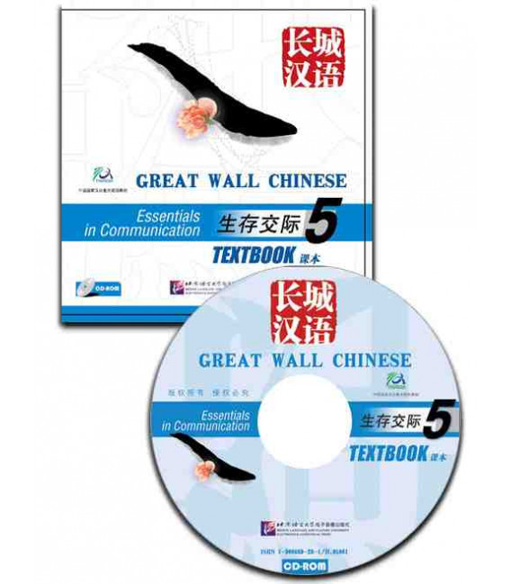 Great Wall Chinese - CD-ROM del Textbook 5