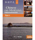 Chinese in Motion 1 (An Advanced Immersion Course) Free Audio Downloads