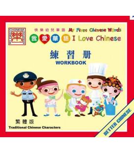 我爱华语练习册 - 简体
