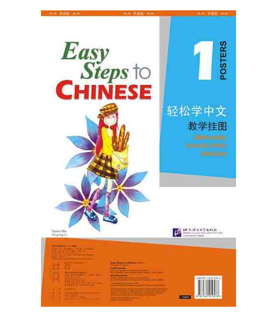 Easy Steps to Chinese 1 - Posters