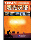 Chinese for Tourists (Incluye CD)