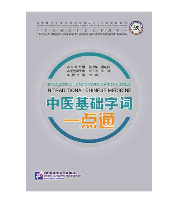 Handbook of Basic Words and Phrases in Traditional Chinese Medicine