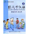 Aprende Chino Conmigo 2 (Learn Chinese with Me- Versión en inglés) - Fichas de palabras
