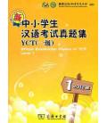 Official Examination Papers of YCT Level 1- Edición 2012 (Incluye CD)