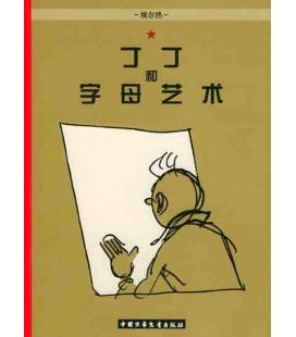 丁丁和字母艺术:丁丁的最后一次历险