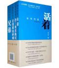 Cuatro novelas de Yuhua (En chino)