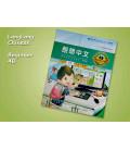 Lang Lang Chinese 4B (Yes Chinese - SET 4B- Textbook & Workbook)