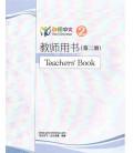 Lang Lang Chinese Teacher's Book 2 (Yes Chinese - Libros del profesor para los niveles 2A y 2B)