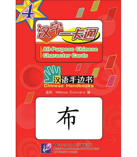 Chinese Handbooks: All Purpose Chinese Characters Cards 4