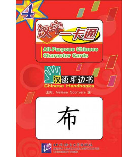 CHINESE HANDBOOKS: ALL PURPOSE CHINESE CHARACTER CARDS 4