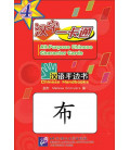 Chinese Handbooks: All Purpose Chinese Characters Cards 4