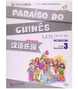 汉语乐园(附光盘练习册3葡萄牙语版第2版MPR)(光盘1张)