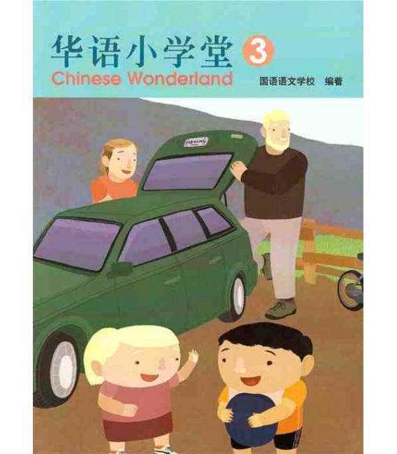 Chinese Wonderland Volume 3 (Textbook) - Incluye CD