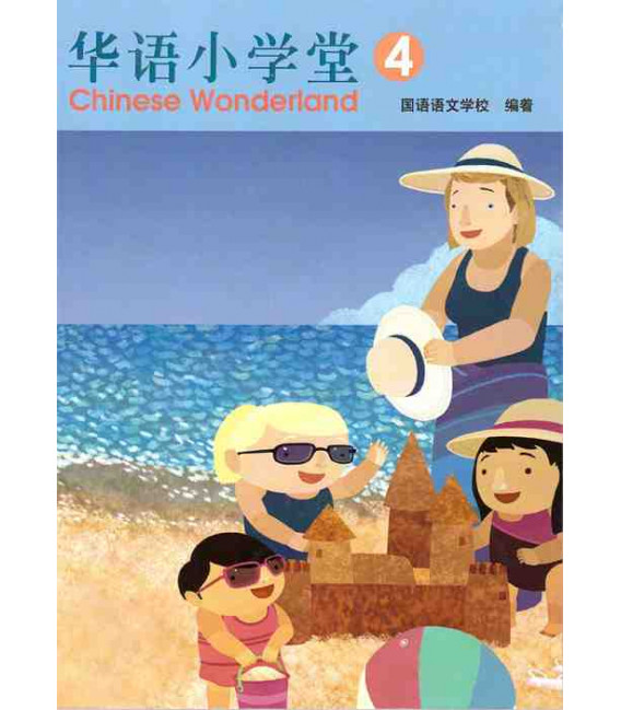 Chinese Wonderland Volume 4 (Textbook) - Incluye CD