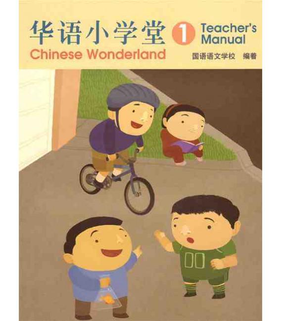 Chinese Wonderland Volume 1 (Teacher's Manual)