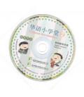 Chinese Wonderland Volume 2 (Digital Teacher's Resource)