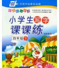 Cuaderno de escritura- Xiaoxuesheng xiezi kekelian 4. Part B