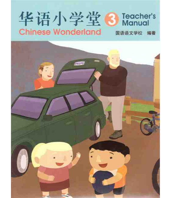 Chinese Wonderland Volume 3 (Teacher's Manual)