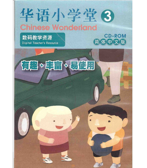 Chinese Wonderland Volume 3 (Digital Teacher's Resource)