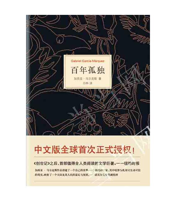 Cien años de soledad (versión en chino-tapa dura)