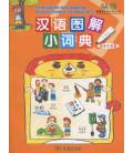 Mi pequeño diccionario chino-español en imágenes (Solo libro- lápiz parlante no incluido)