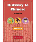 Kidsway to Chinese (YCT 2) - Volume 4 Workbook (Versión en español)