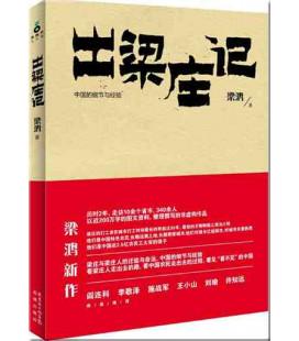 Chu Lian Zhuang ji (Literatura en chino V.O.)