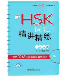 Vocabulary for New HSK Levels 1,2 & 3 (Incluye 1 CD de audio + ejercicios)