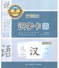 Lang Lang Chinese Flashcards 2 (Yes Chinese - Complementos de los niveles 2A y 2B)