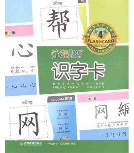 LANG LANG CHINESE FLASHCARDS 4 (YES CHINESE - COMPLEMENTOS DE LOS NIVELES 4A Y 4B)