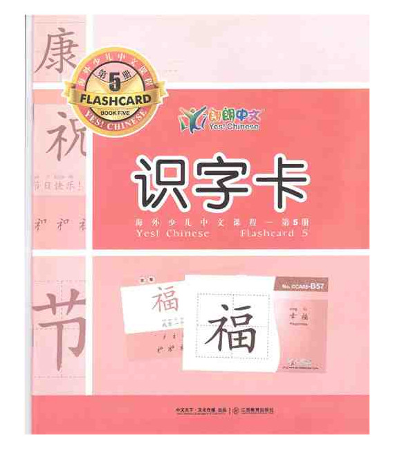 Lang Lang Chinese Flashcards 5 (Yes Chinese - Complementos de los niveles 5A y 5B)