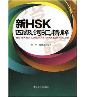 The New HSK Level Four - Vocabulary Analysis