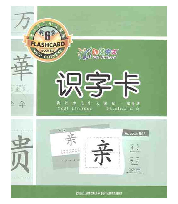 Lang Lang Chinese Flashcards 6 (Yes Chinese - Complementos de los niveles 6A y 6B)