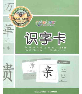 LANG LANG CHINESE FLASHCARDS 6 (YES CHINESE - COMPLEMENTOS DE LOS NIVELES 6A Y 6B