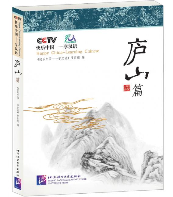 Happy China Lushan (Libro + DVD)