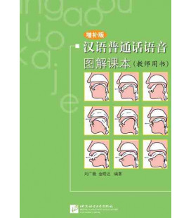 Chinese Putonghua Pronunciation Course with Illustration - Teacher's Book (Enlarged edition)
