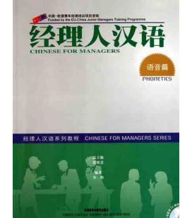 经理人汉语:语音篇(附赠CD光盘两张)
